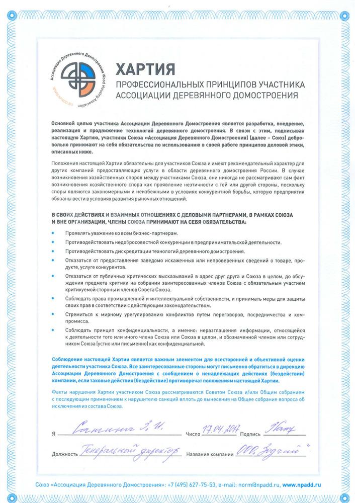 кредит без справки о доходах витебск